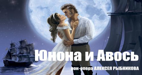 Скидка 50% на рок-оперу в «Московском Мюзик-Холле»