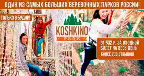 Один из самых больших веревочных парков в России! 30 мин. от Санкт-Петербурга