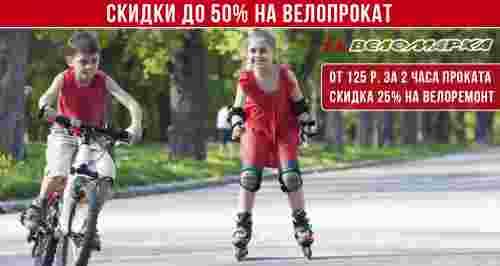 Скидки до 50% на прокат роликов, велопрокат и 25% на велоремонт в сети «Веломарка»