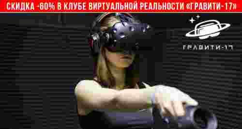 Скидки до 60% в клубе виртуальной реальности «Гравити-17»