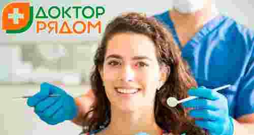 Скидки до 80% на стоматологию в клинике «Доктор Рядом»