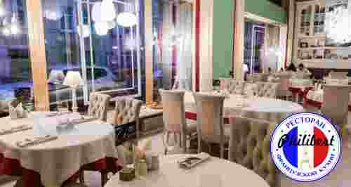 Скидка 50% на меню в ресторане французской кухни Philibert