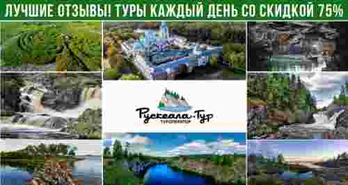 Скидки до 75% на экскурсии в Карелию от «Рускеала-Тур»