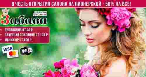 Скидки до 83% в Сети Салонов Красоты «Забава»! 490 р. за SPA-маникюр, от 90 р. за депиляцию