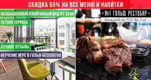 Скидка 55% на все меню и напитки, в том числе с градусом, в «№1 Гольф рестобаре»