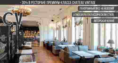 Скидка 30% в ресторане премиум-класса Chateau Vintage