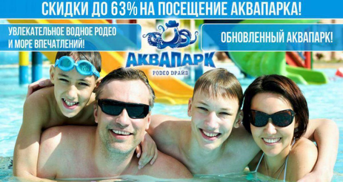 Увлекательное водное родео и море впечатлений! Скидки до 63% в аквапарке «РОDЕО DРАЙВ»