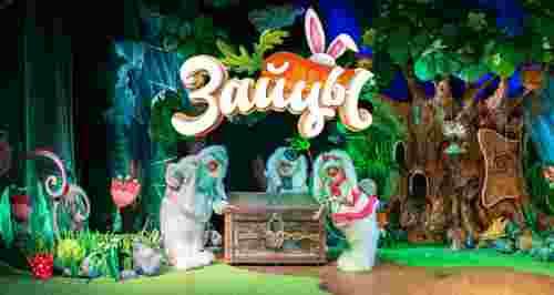 Скидка 30% на билеты на шоу-сказку «Зайцы»