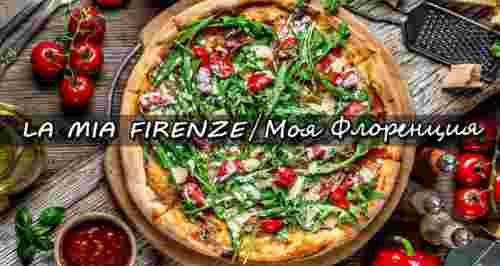 Скидка 60% на все в ресторане «Моя Флоренция»