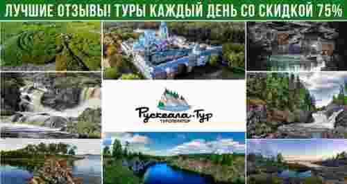 Скидки до 75% на туры в Карелию от «Рускеала-Тур»