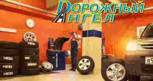 Скидки до 100% на обслуживание авто в компании «Дорожный Ангел»