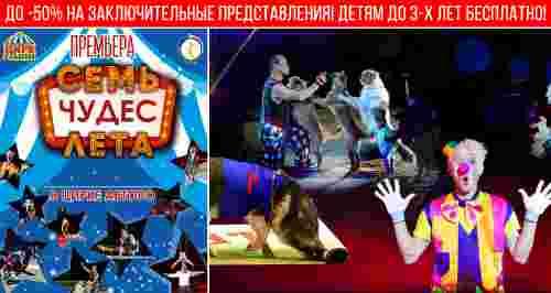 Скидка 30% на программу «Семь чудес лета» в цирке «Автово»