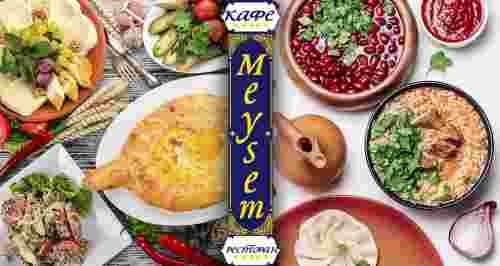 Скидка 50% на меню и напитки в кафе Meysem