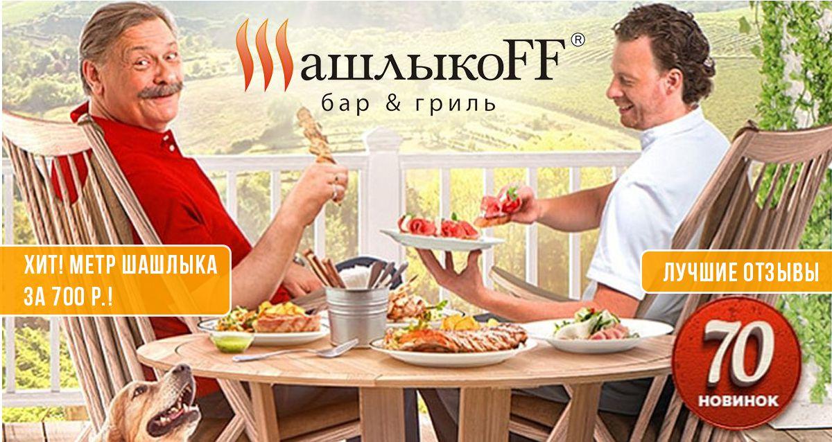 Скидка 50% на все в гриль-баре «ШашлыкоFF»