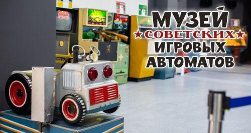 «Музей советских игровых автоматов»
