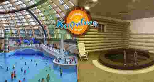 Скидки до 100% на посещение аквапарка и бани в выходные