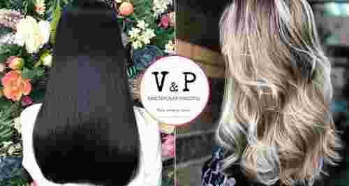 Скидки до 65% на уход за волосами в V&P