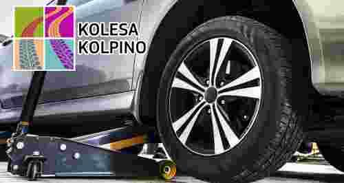 Скидки до 70% на шиномонтаж, шины и диски
