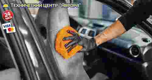 Скидка 52% на химчистку авто в техническом центре «Аврора»