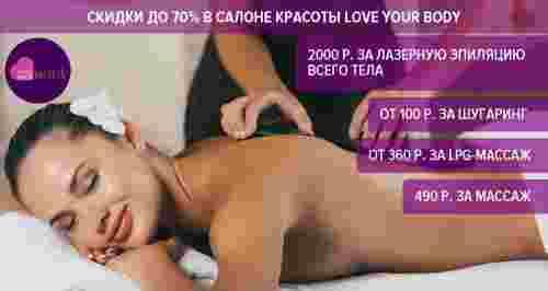 Скидки до 70% на массаж, косметологию, эпиляцию, SPA и другое!