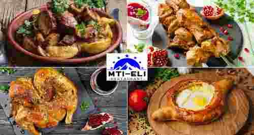 Скидка 30% в ресторане грузинской кухни Mti-Eli