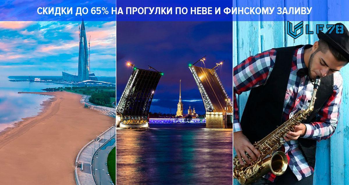 От 600 р. за ночь разводных мостов и от 500 р. за прогулки на Финский залив !