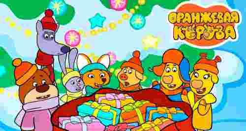 Скидка 25% на билет на шоу «Оранжевая Корова: Новогодние Подарки»