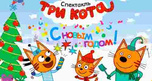 Скидка 25% на новогоднее шоу «Три Кота: Подарки для Деда Мороза»