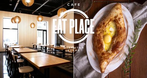 Скидка до 50% в новом ресторане в центре города ЕАТ PLACE