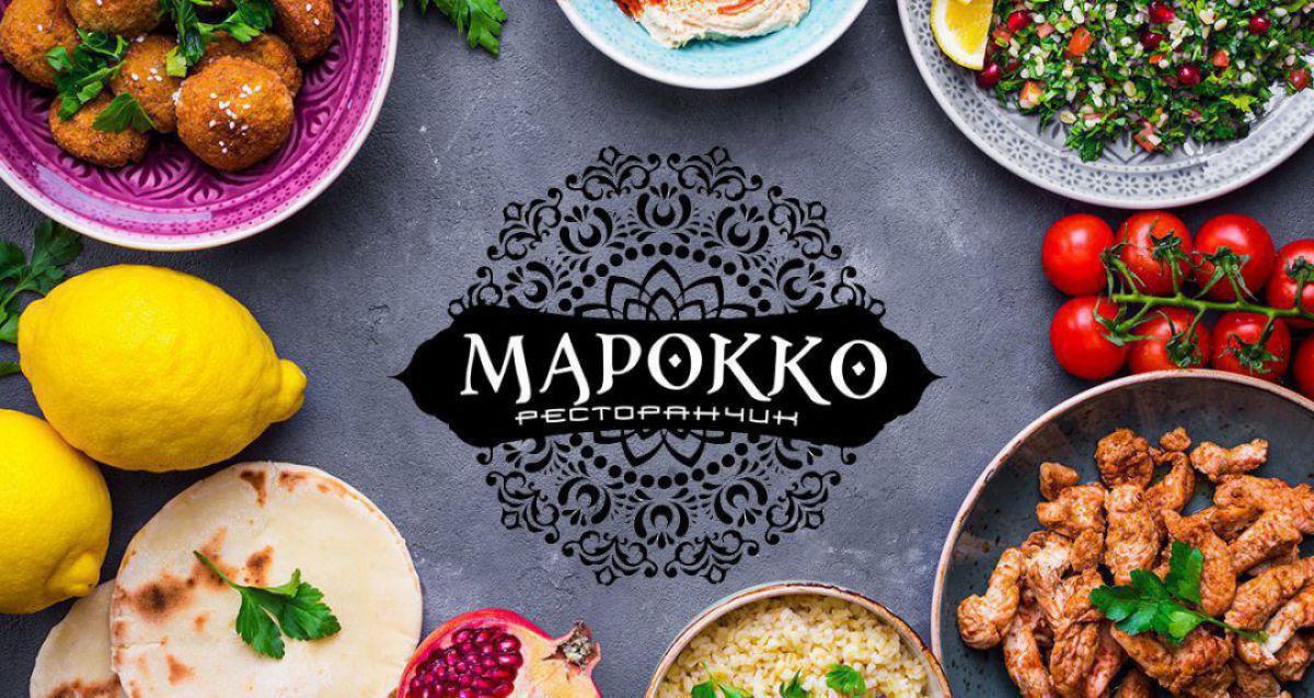 Скидка 50% на меню ресторана «Марокко»