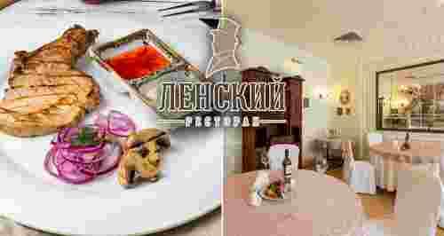 Скидка 40% в ресторане русской кухни «Ленский»