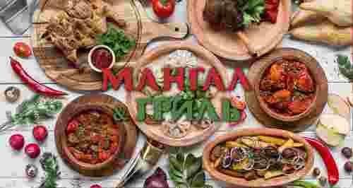 Скидки до 50% на меню и напитки в Mangal Grill на Оптиков