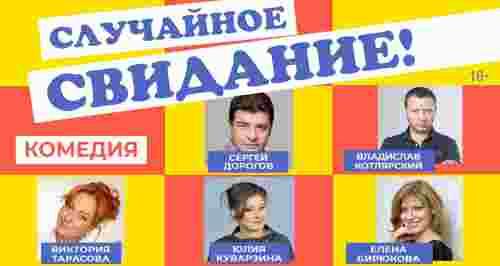Скидка 50% на покупку билета на комедию «Случайное свидание» в «Театриуме на Серпуховке»