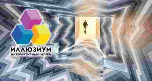 Скидка 50% на билеты в интерактивный музей «ИЛЛЮЗИУМ»
