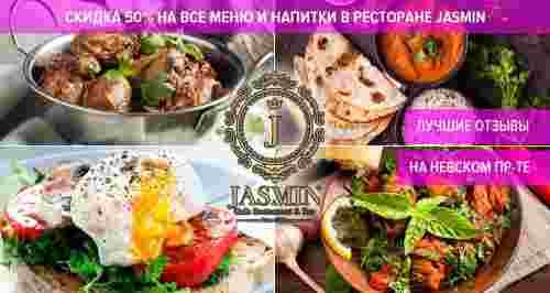 Скидка 50% на все в индийском ресторане Jasmin