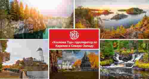 Скидки до 65% на туры от 1 до 3 дней в Карелию, Великий Новгород, Выборг