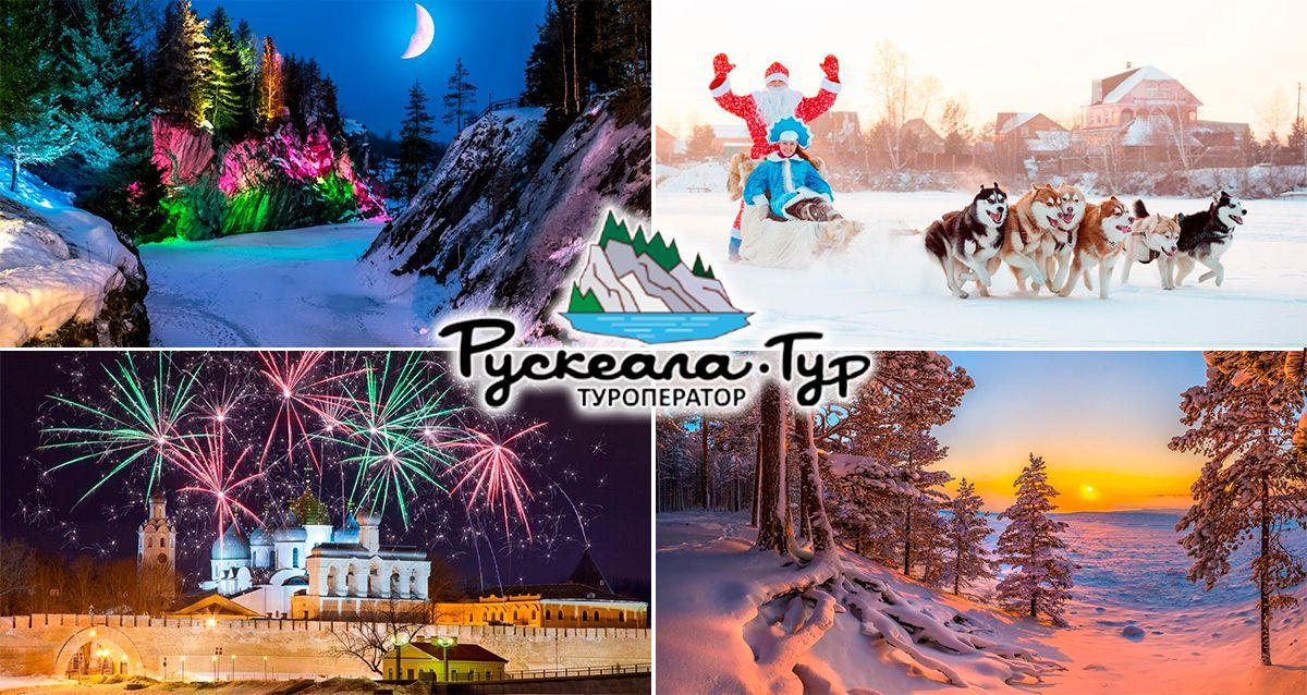 Скидки до 75% на регулярные и новогодние туры в Карелию, Псков, Выборг, Великий Новгород