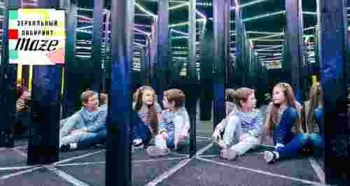 Скидка 50% на билет в зеркальный лабиринт в ТРЦ «Питерлэнд»