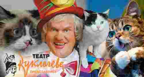 «Хрустальный мир кошек Юрия Куклачева» — 2 билета по цене 1!