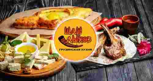 Скидки до 50% в ресторане грузинской кухни «Шашлыков» на Садовой