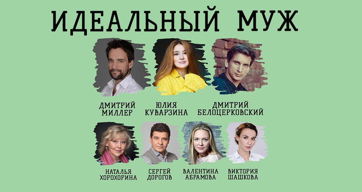 Скидка 50% на комедию «Идеальный муж»