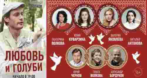 Скидка 50% на спектакль «Любовь и голуби»