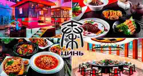 Скидка 50% на все меню в большом ресторане китайской кухни «Цинь»
