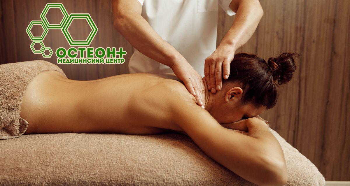 Скидки до 50% на все виды медицинского массажа