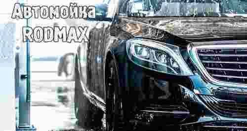 Скидки до 73% на услуги автомойки RODMAX в Приморском р-не