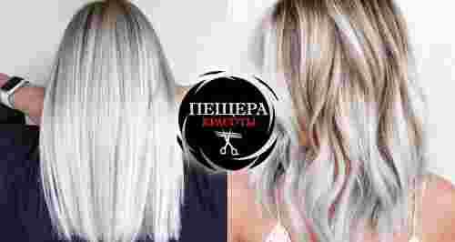 Скидки до 78% на уход за волосами в салоне «Пещера красоты»