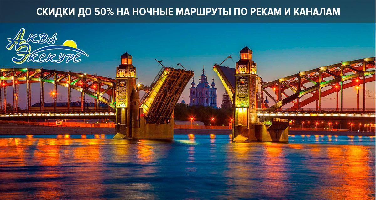 Скидки до 50% на ночные маршруты по рекам и каналам