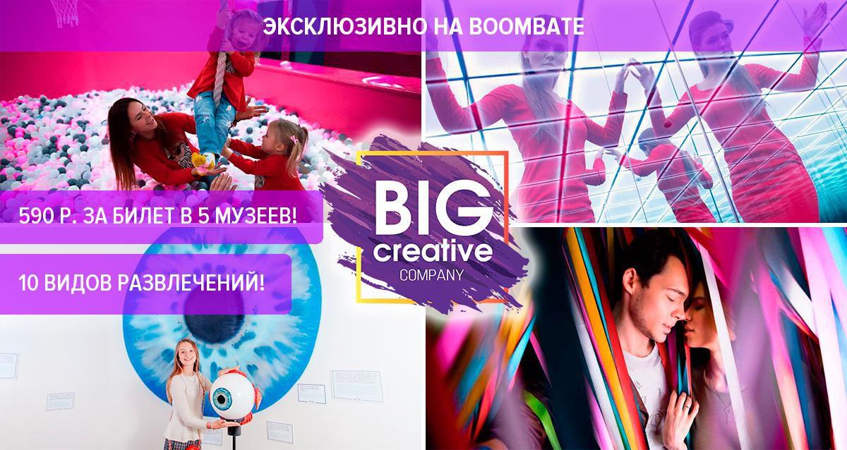 Скидки до 80% на билет в музеи Big Creative Company ВДНХ