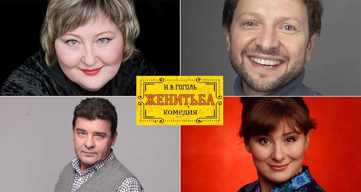 Скидка 50% на билеты на спектакль «Женитьба»