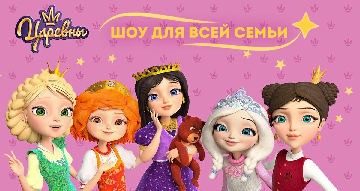 Cкидка 20% на представление «Царевны: День волшебства»